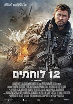12 לוחמים
